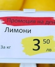 Ценова касетка  - черна